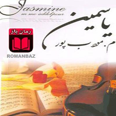 رمان یاسمین
