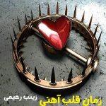 رمان قلب آهنی