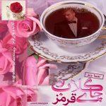 رمان گلاب و چای قرمز