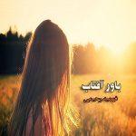 رمان باور آفتاب