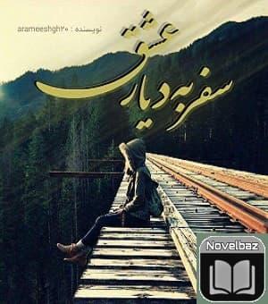 رمان سفر به دیار عشق