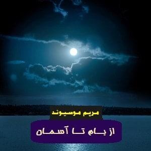 دانلود رمان از بام تا آسمان