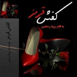 دانلود رمان کفش قرمز