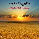دانلود رمان طلوع از مغرب