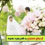 رمان ازدواج ممنوع