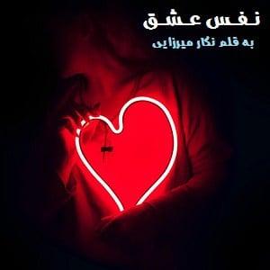 دانلود رمان نفس عشق