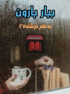 رمان ببار بارون