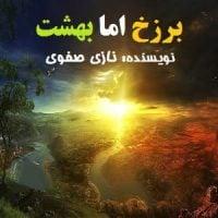 رمان برزخ اما بهشت