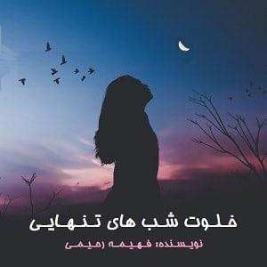 رمان خلوت شب های تنهایی
