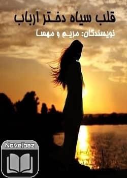 رمان قلب سیاه دختر ارباب