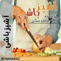 رمان آشپزباشی