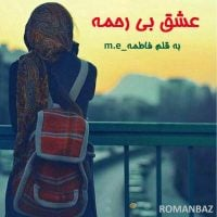 رمان عشق بی رحمه
