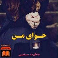 رمان حوای من