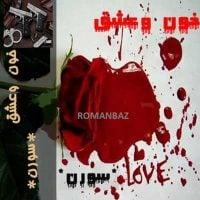 رمان خون و عشق