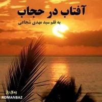 رمان آفتاب در حجاب