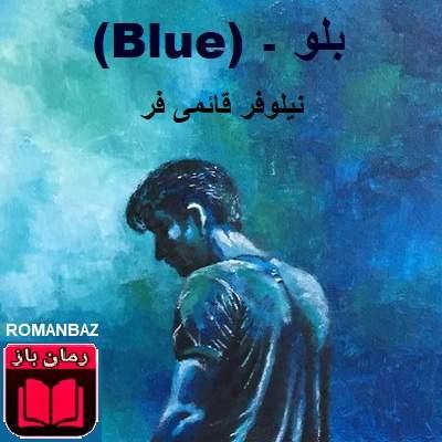 رمان بلو - (Blue)