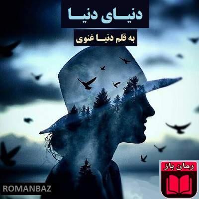 رمان دنیای دنیا