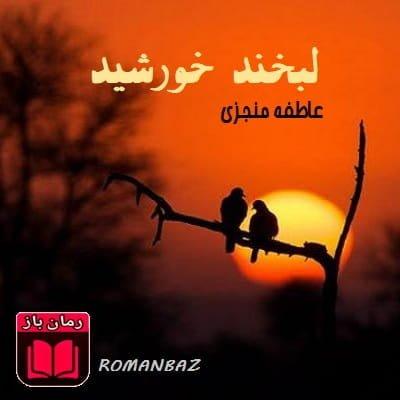 رمان لبخند خورشید