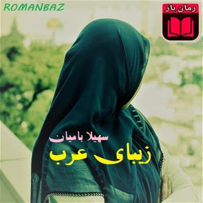 رمان زیبای عرب