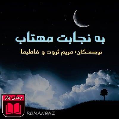 رمان به نجابت مهتاب