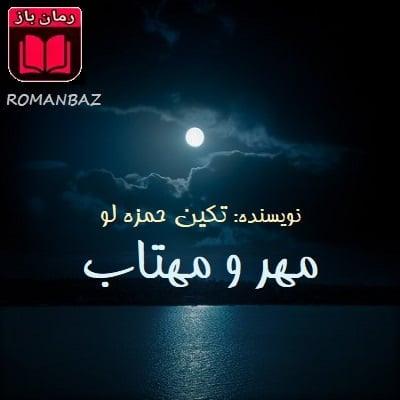 رمان مهر و مهتاب