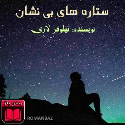 رمان ستاره های بی نشان