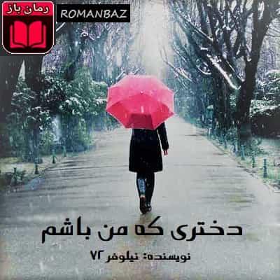رمان دختری که من باشم