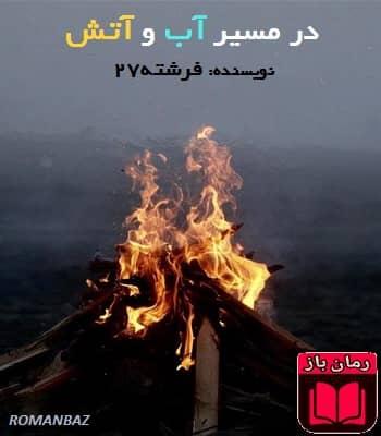 رمان در مسیر آب و آتش
