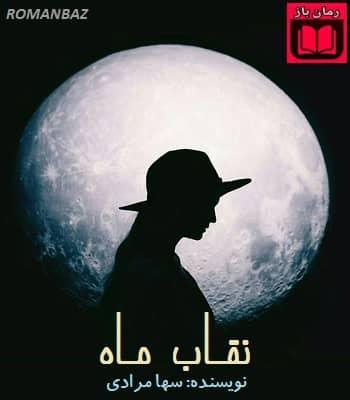 رمان نقاب ماه