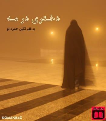 رمان دختری در مه