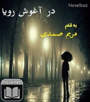 رمان در آغوش رویا