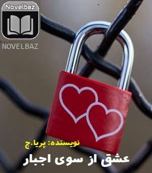 رمان عشق از سوی اجبار