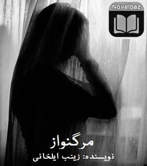 رمان مرگنواز