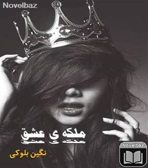 رمان ملکهی عشق