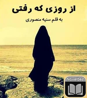 رمان از روزی که رفتی