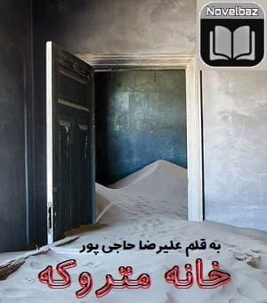 رمان خانه متروکه