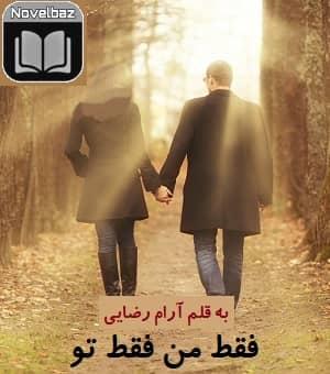 رمان فقط من فقط تو