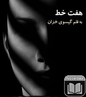 رمان هفت خط