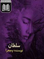 رمان سلطان