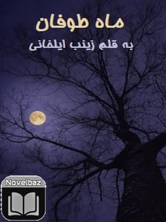 رمان ماه طوفان