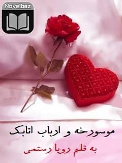 رمان موسرخه و ارباب اتابک