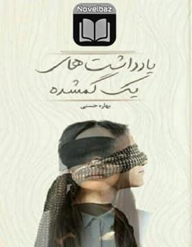 رمان یادداشت های یک گمشده