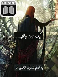 رمان یک زن وقتی