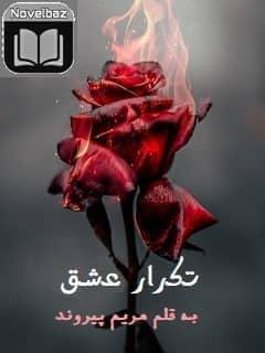رمان تکرار عشق