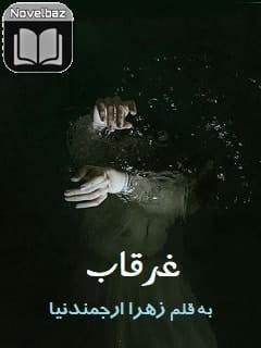 رمان غرقاب