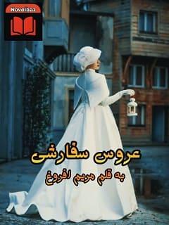 رمان عروس سفارشی