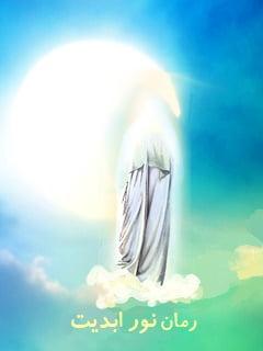 رمان نور ابدیت