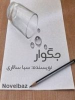 رمان جگوار