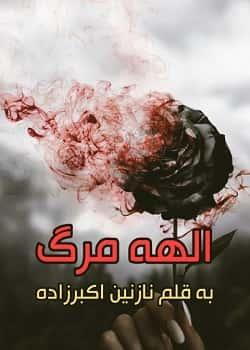 رمان الهه مرگ