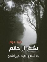 رمان بگذر از جانم